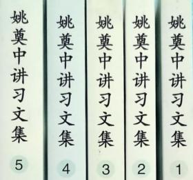 姚奠中讲习文集全5册【包邮】
