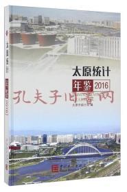 太原统计年鉴(2016)【包邮】