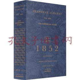上海年鉴(1852)(全二册)【包邮】