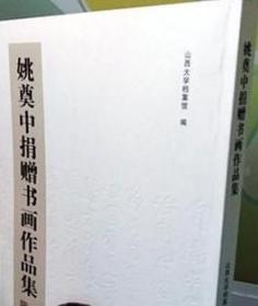 姚奠中 捐赠书画作品集