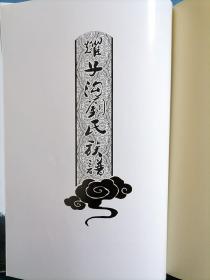 山西五台耀子沟 刘氏族谱