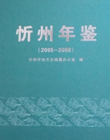 忻州年鉴2005-2008【包邮】