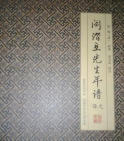 阎潜丘先生年谱【包邮】