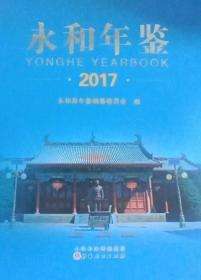 永和年鉴2017【包邮】