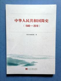 中华人民共和国简史(1949—2019)【包邮】