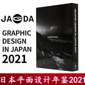 日本原版GRAPHIC DESIGN IN JAPAN 2021 JAGDA 日本平面设计协会会员年鉴 JAGDA 会员年鉴 日本平面设计年鉴