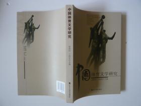 中国体育文学研究