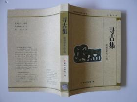 寻古集:裴耀军考古文稿
