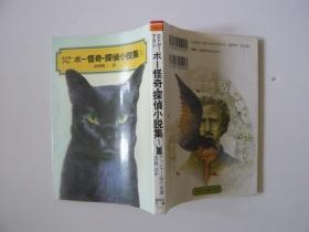 日文原版:怪奇侦探小说集(1)