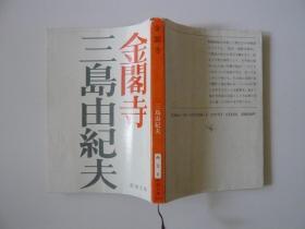 日文原版: 金阁寺 三岛由纪夫(馆藏书)64开本
