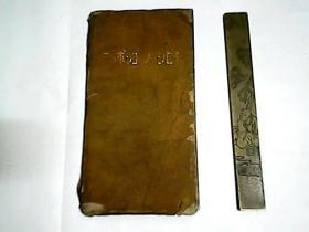 中國人的日語辭典 / 昭和十六年(1941年)版