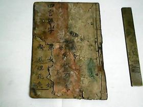 四言雜字 / 清末北京寶文堂木刻本