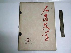 人民文学  1976年第3期