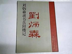 刘炳森隶书岳阳楼记 / 当代书法名家书名文