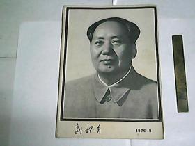 伟大的领袖和导师毛泽东主席永垂不朽   / 新体育 1976年第9期 专刊