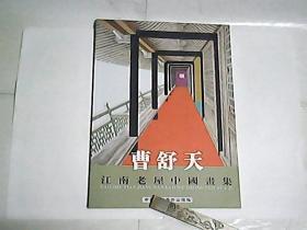江南老屋中国画集