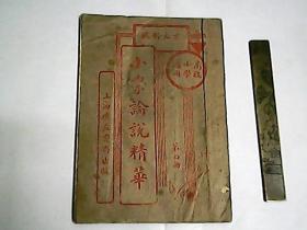 言文對照  小學論説精華 第四册