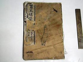 百丈樓叢畵  卷六  /  民國早期石印本