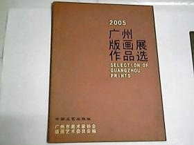 2005  广州版画展作品选