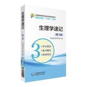 """生理学速记(第3版)(轻松记忆""""三点""""丛书)"""