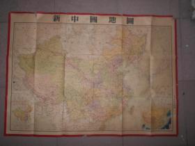 1953年 新中国地图 全开