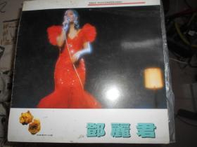 邓丽君 黑胶唱片
