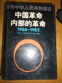 剑桥中华人民共和国史 中国革命内部的革命  1966-1982