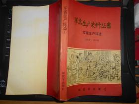 军需生产史料丛书:军需生产综述(1927-1949)
