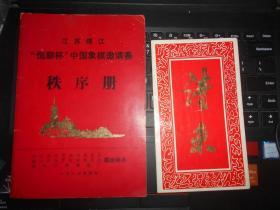 """江苏镇江""""恒顺杯""""中国象棋邀请赛秩序册  +请柬"""