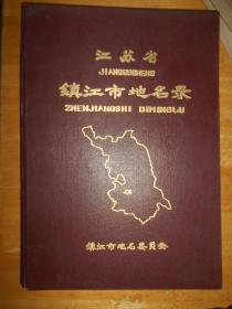 江苏省镇江市地名录