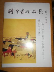 刘金贵作品集