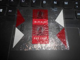 红灯太妃 文革糖纸