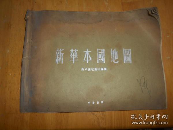 新华本国地图