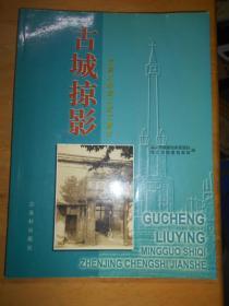 古城掠影 民国时期镇江城市建设