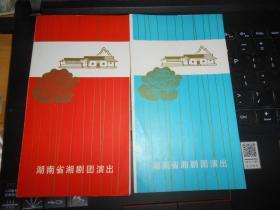 节目单 湖南省湘剧团演出 一对 柜中缘、断桥、拦马  生死牌