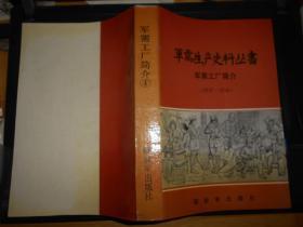 军需生产史料丛书:军需工厂简介(1927-1949)