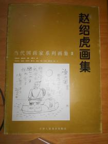 赵绍虎画集