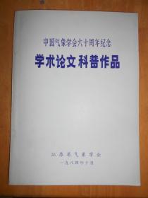 中国气象学会六十周年纪念 学术论文科普作品