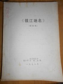 镇江地名 修改稿 2册全