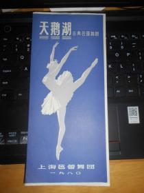 节目单 古典芭蕾舞剧 天鹅湖