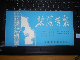 节目单  沪剧传统剧目 碧落黄泉