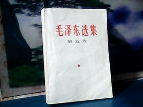 毛泽东选集 (第5卷)  -3