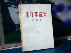 毛泽东选集 (第5卷)  -5