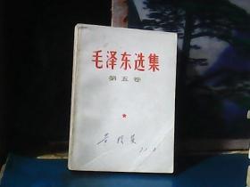 毛泽东选集 (第5卷)  -1
