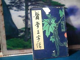 医学三字经 中医基础丛书第二辑