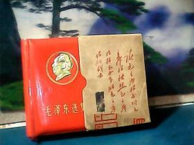 毛泽东选集 (浮雕金头像) 云南省首届活学活用毛泽东思想积极分子代表、全一卷