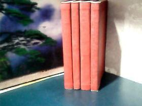 毛泽东选集  (全4卷) 红塑皮 印
