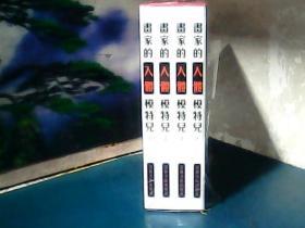 画家的人体模特儿 : 典藏版(全套4册) 带外套