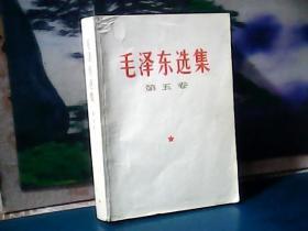 毛泽东选集 (第5卷)  -4