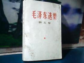毛泽东选集 (第5卷)  -2